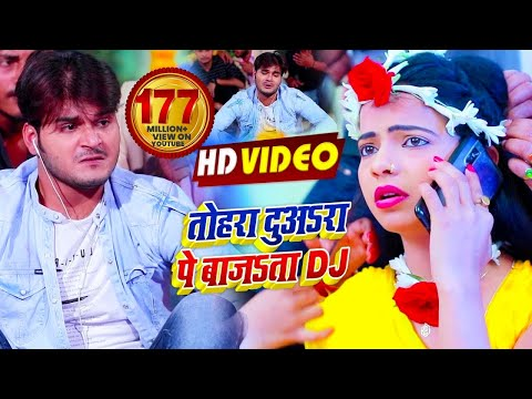 #Arvind Akela Kallu   तोहरा दुअरा पे बजता DJ   #Antra Singh   Bhojpuri Hit Video Song 2020