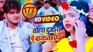 #Arvind Akela Kallu | तोहरा दुअरा पे बजता DJ | #Antra Singh | Bhojpuri Hit Video Song 2020