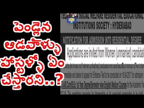 Married Women No Entry In Residential Colleges | Telangana Government | Jordar News | HMTV