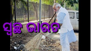 Swacha bharat for students (odia)