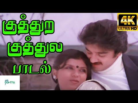 குத்துற குத்துல|Kuthura Kuthulla |Malaysia Vasudevan, Manorama  H D  Tamil Video Song