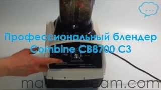 Профессиональный блендер Combine CB 8700 c3 гречка и специи