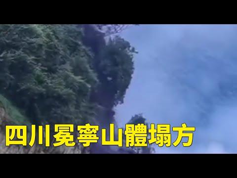 惊险! 四川冕宁发生大面积山体滑坡(图)