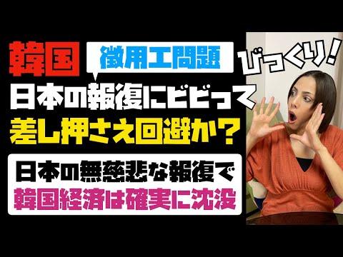 2021/09/04 【自爆行為】韓国が日本の報復にビビって、三菱重工業の資産の差し押さえ回避か?ただでさえ地獄の韓国経済。日本の報復で韓国経済は確実に沈没。