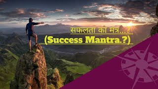 """Gate of sucess"" from ""sachi baat hai"""
