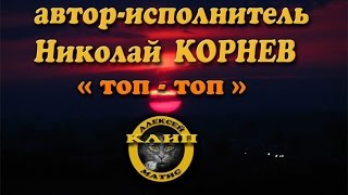 Топ, Топ, Гитара, автор Николай Корнев, клип Алексей Матис