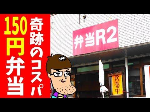 【爆安】150円弁当のお店が最高だった!