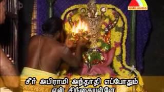 Pillayar Kaappu ABIRAMI ANTHATHI
