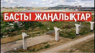 Басты жаңалықтар. 16.07.2019 күнгі шығарылым / Новости Казахстана