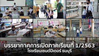 บรรยากาศการเปิดภาคเรียนที่ 1 ปีการศึกษา 2563 โรงเรียนเซนต์ปีเตอร์ ธนบุรี