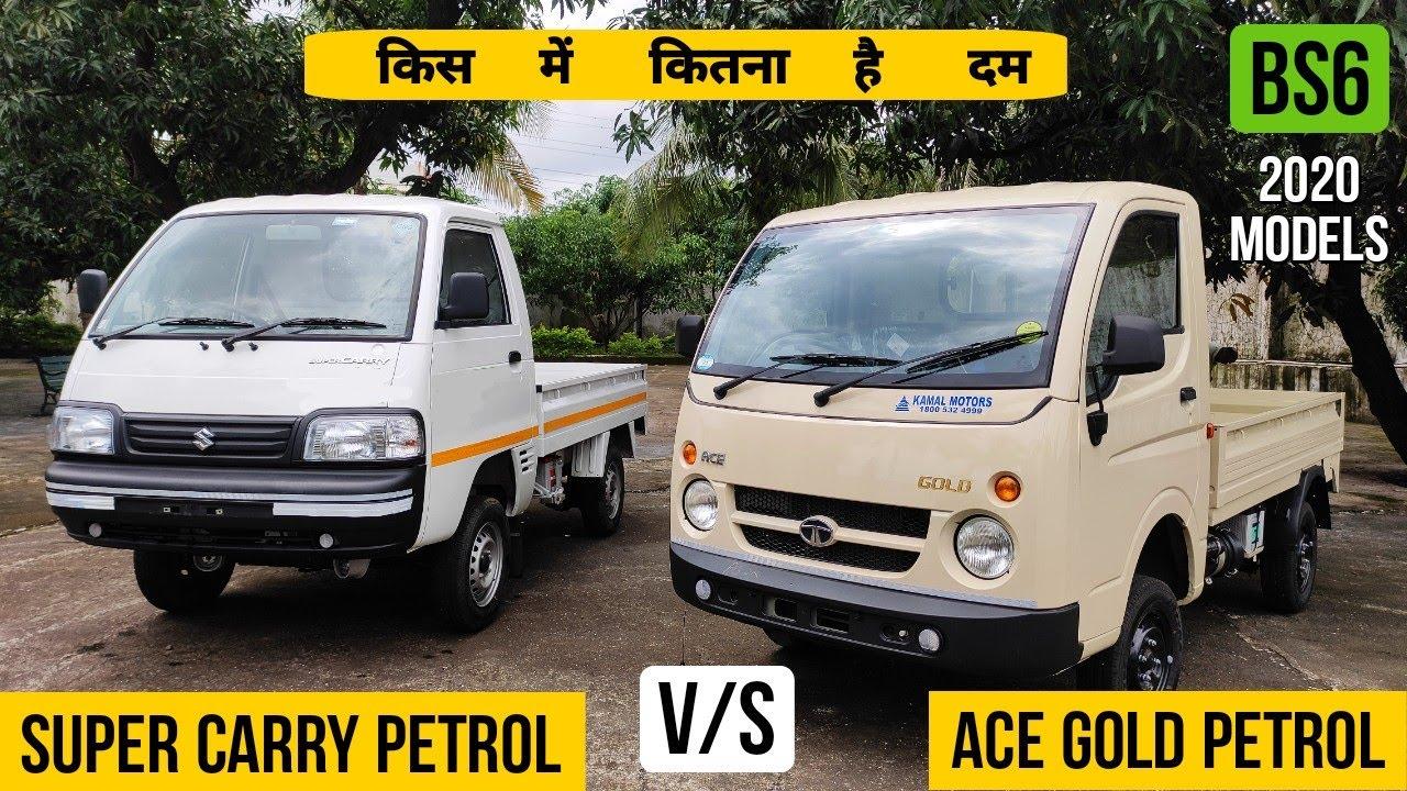 Maruti Suzuki Super Carry Petrol Vs Tata Ace Gold Petrol Bs6 Models Price Mileage Specifications Youtube