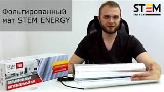 Обзор фольгированного мата для теплого пола STEM Energy
