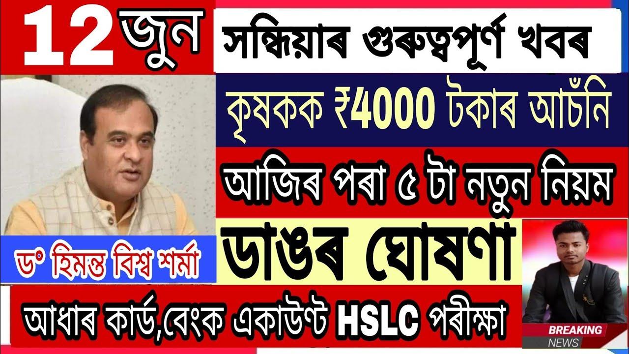 Assamese Big Breaking News    12 june 2021/PM-Kisan Loan Ragistration/Aadhaar Card /SBI News/Assam.