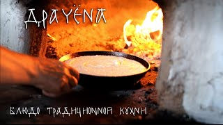 Драчёна - блюдо традиционной кухни (русская печь)