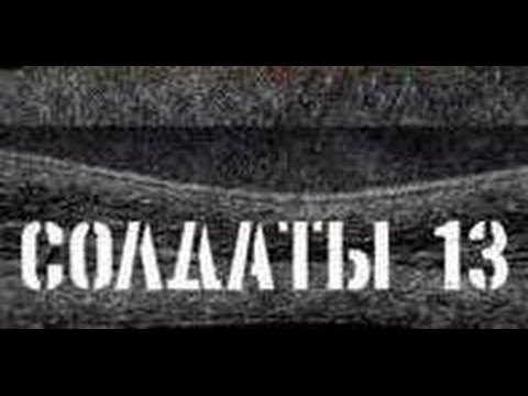 Солдаты. 13 сезон 18 серия