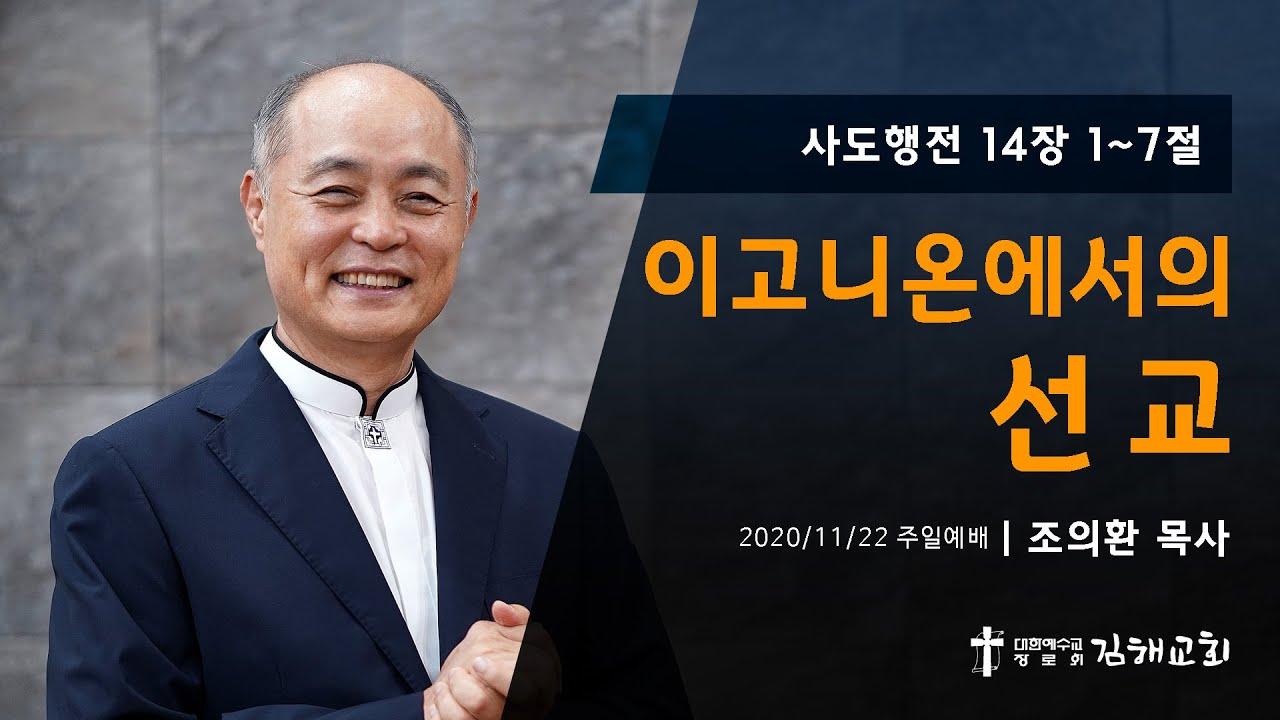 2020-11-22 주일예배