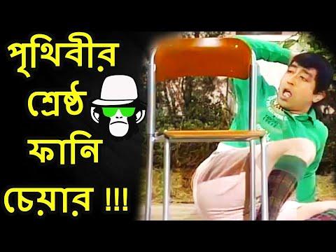 CHAIR FUNNY   KAISHYA   BANGLA DUBBING 2018   PAGLA DIRECTOR