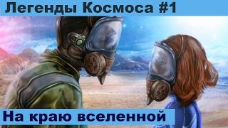 Легенды Космоса на Краю Вселенной # 1. Видео Квест Онлайн / Канал Айка TV