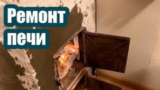 рЕМОНТ ПЕЧИ ЧЕРЕЗ 25 ЛЕТ
