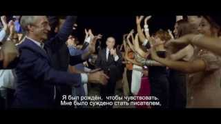 Великая Красота / La Grande Bellezza / трейлер HD