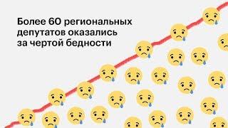 Более 60 региональных депутатов оказались за чертой бедности