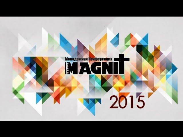 Молодежная конференция МАГНИТ (2015)