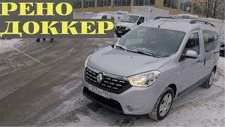 Взял Renault Dokker - он Вам не Ларгус