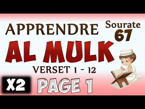 Apprendre sourate Al mulk 67 (page 1) [V1-12] cours tajwid coran [learn surah Al moulk]