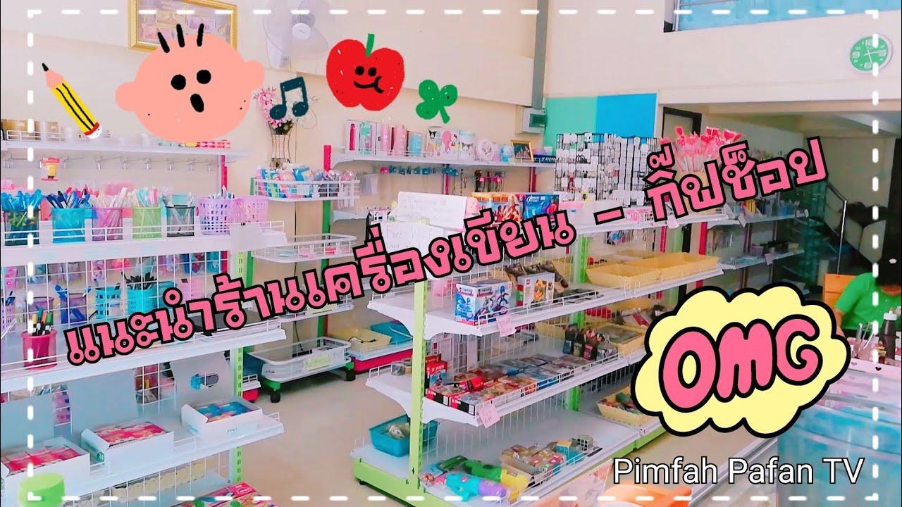 แนะนำร้านขายเครื่องเขียน กิ๊ฟช็อป ขนาดเล็ก | Pimfah Pafan TV