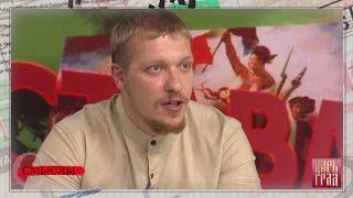 Видеоблоги ЦАРЬГРАД МЕДИА. Андрей Алексеевич Коваленко, ч. 3