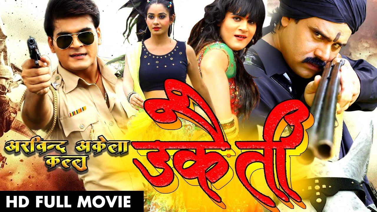 डकैती | Robbery | Arvind Akela Kallu , Ritu Singh | New Superhit Movie 2020