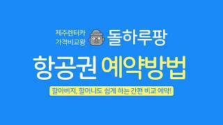 제주렌트카 돌하루팡 항공권 예약방법 제주도렌트카 가격비…
