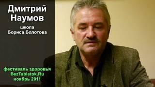 Школа Болотова: Фермент на чистотеле