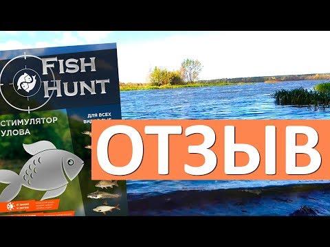 Отзыв рыбака на активатор клёва Фиш Хант (Fish Hunt). Только пришел с рыбалки