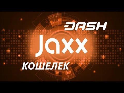 Кошелек Dash - Jaxx, обзор кошелька криптовалют
