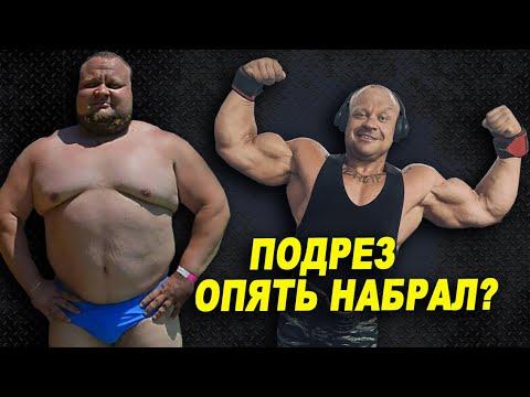 Иван Подрез: лишний вес, амбиции в пауэрлифтинге и сходство с суперменом