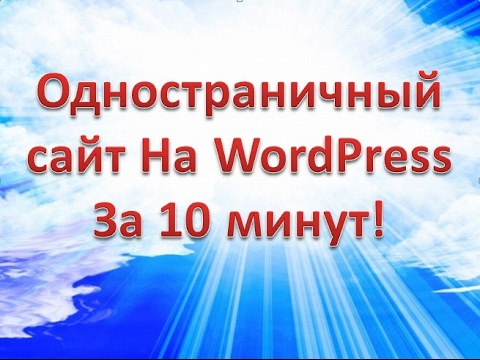 Одностраничный сайт на WordPress за 10 минут без ПЛАГИНОВ. Пошаговое руководство. 16+