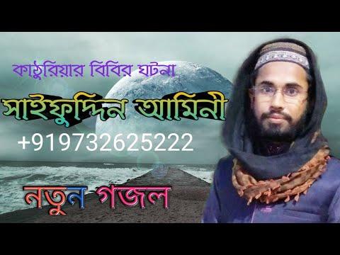 সাইফুদ্দিন আমীনী 2018 ।। একদিন হঠাৎ মা ফাতেমা।। Bangla gojol by Saifuddin Amini