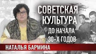 Советская культура до начала 1930-х гг