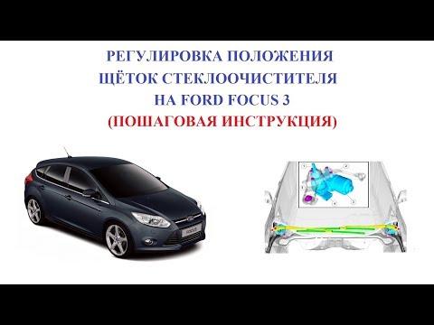 РЕГУЛИРОВКА ДВОРНИКОВ НА FORD FOCUS 3 (пошаговая инструкция)