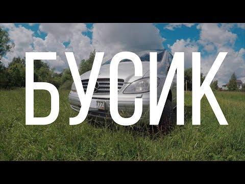 Mercedes-benz Viano . ЛУХАРИ БУСИК . LightdriveTV