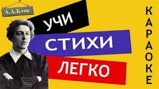 А.А. Блок \ Россия \ Учи стихи легко Караоке Аудио Стихи Слушать Онлайн