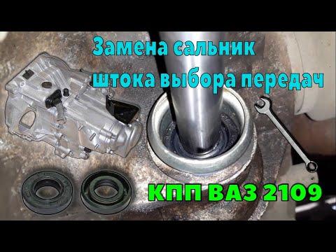 Замена сальника штока выбора передач КПП ВАЗ 2109