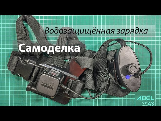 Как сделать водозащищённое соединение GoPro Session и Power bank.
