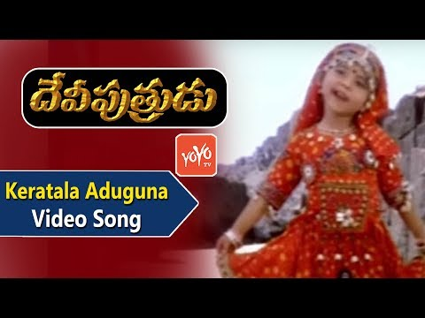 Keratala Aduguna Video Song | Devi Putrudu Movie | Venkatesh | Soundarya | YOYO Music