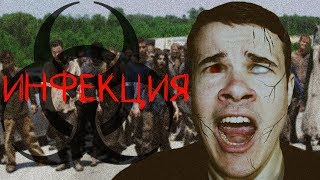 Треш Обзор Фильма ИHФEKЦИЯ