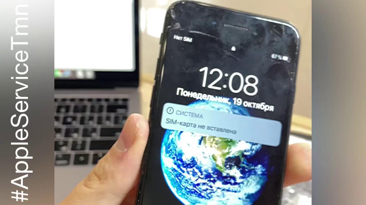 Заменить стекло iPhone 7 в Тюмени