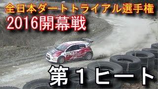 丸和オートランド那須で開催された、2016全日本ダートトライアル選手権...