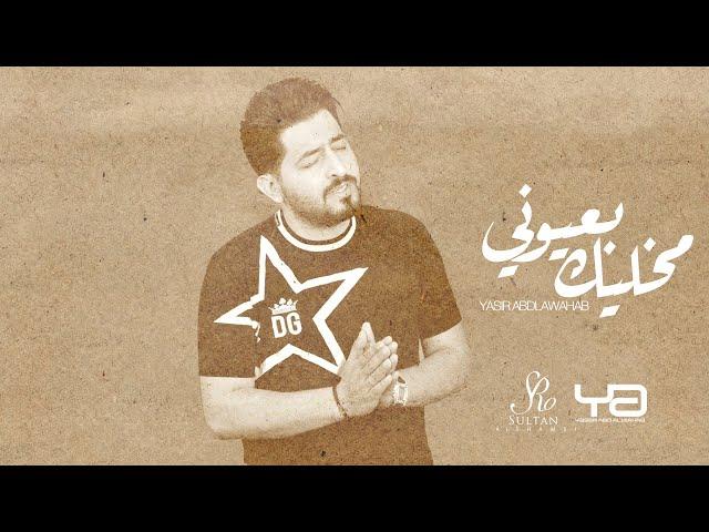 ياسر عبد الوهاب - مخليك بعيوني | من ألبوم أتذكرك |  Yaser Abd AlWahab - Mkhaleek B3youny | Exclusive