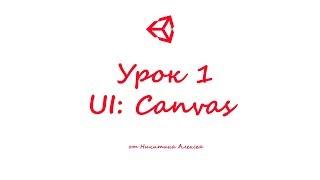 Unity3D Урок 1 Пользовательский интерфейс UI Canvas